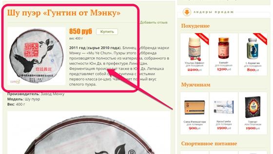 Фото и отзывы о Ваш товар на нашем сайте