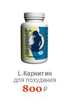 Где можно купить L-карнитин в капсулах