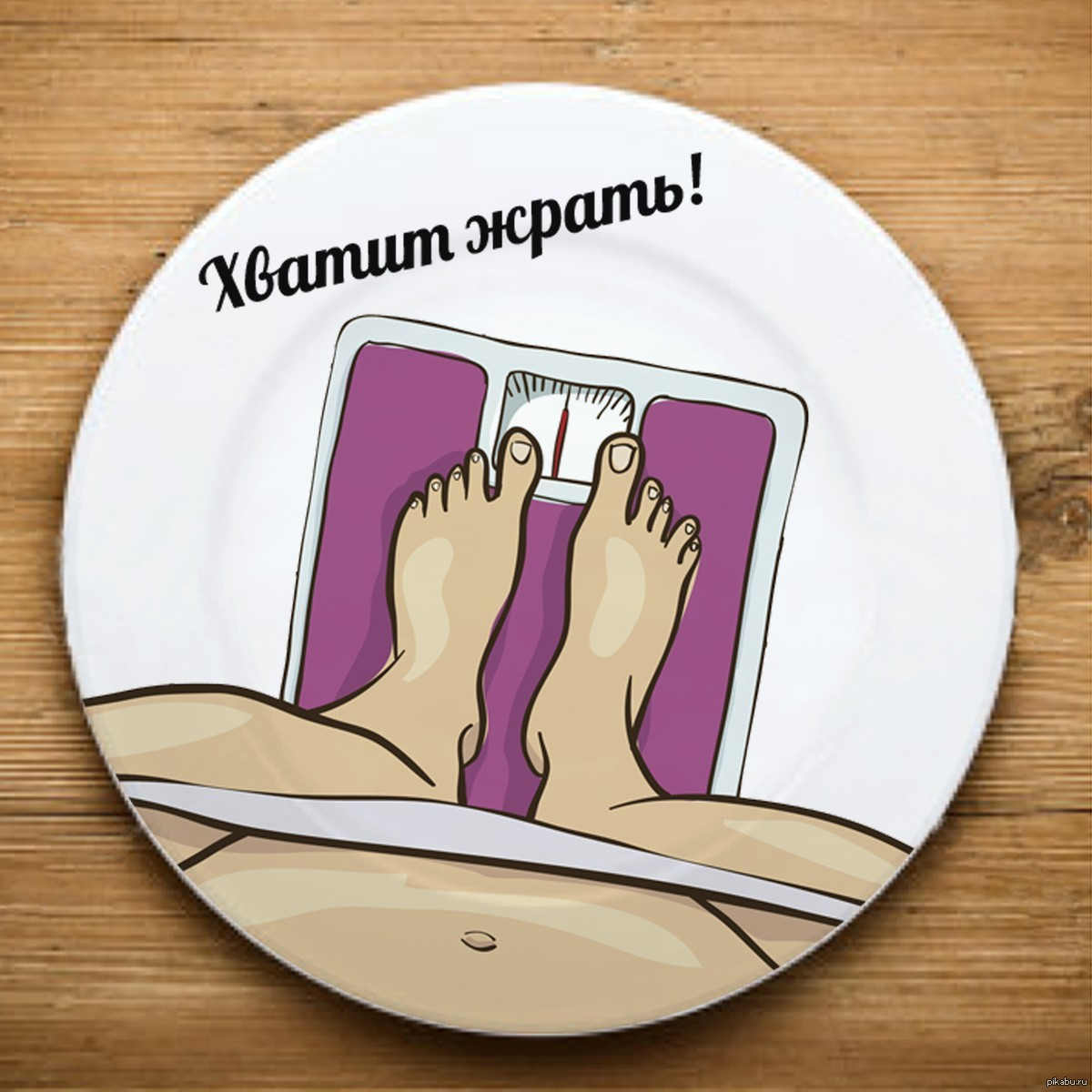 Картинка Ты На Диете. Мотивирующие картинки про похудение