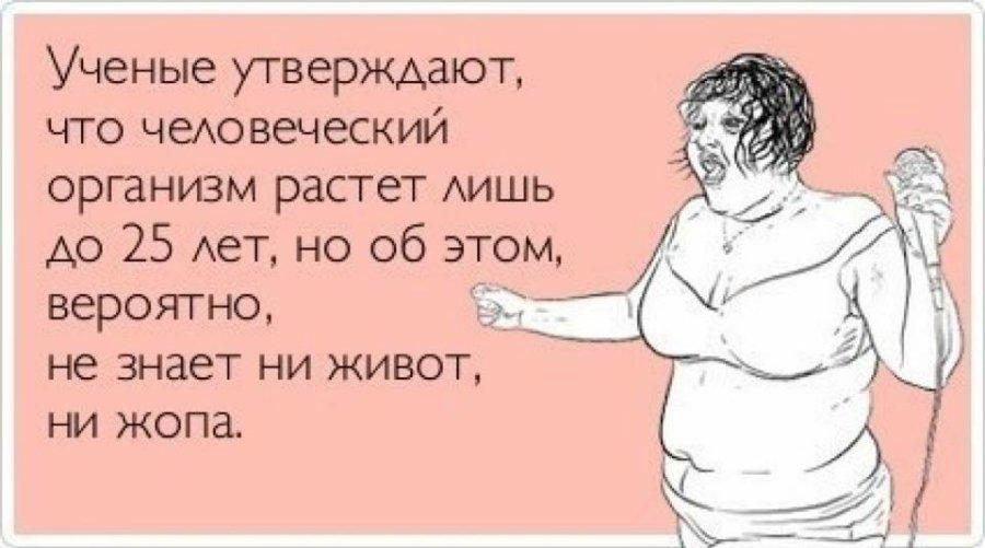 Приколы в картинках о похудении