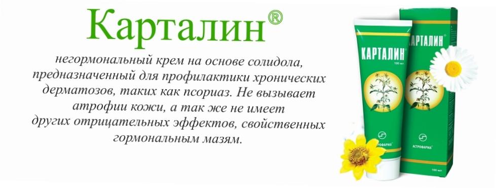 Лечение псориаза в Самаре (причины симптомы диагностика)