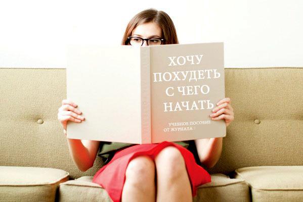 Фото на тему: Хочу похудеть. С чего начать?