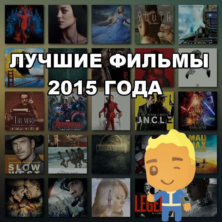 ������ �ߧ� ��֧ާ�: Лучшие фильмы 2015 года