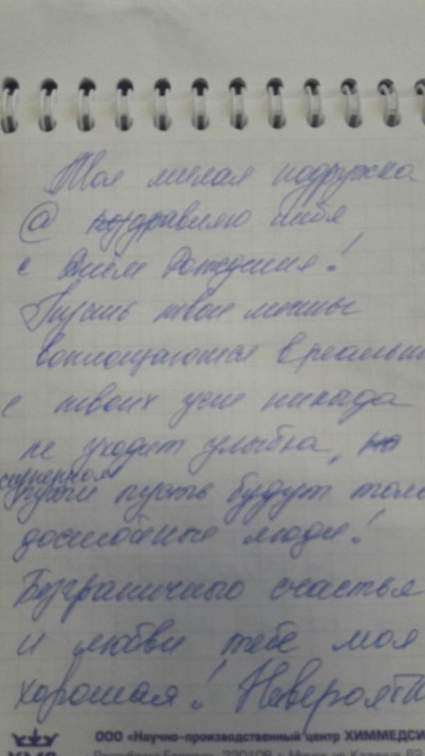 Письмо с поздравлением подруге с 463