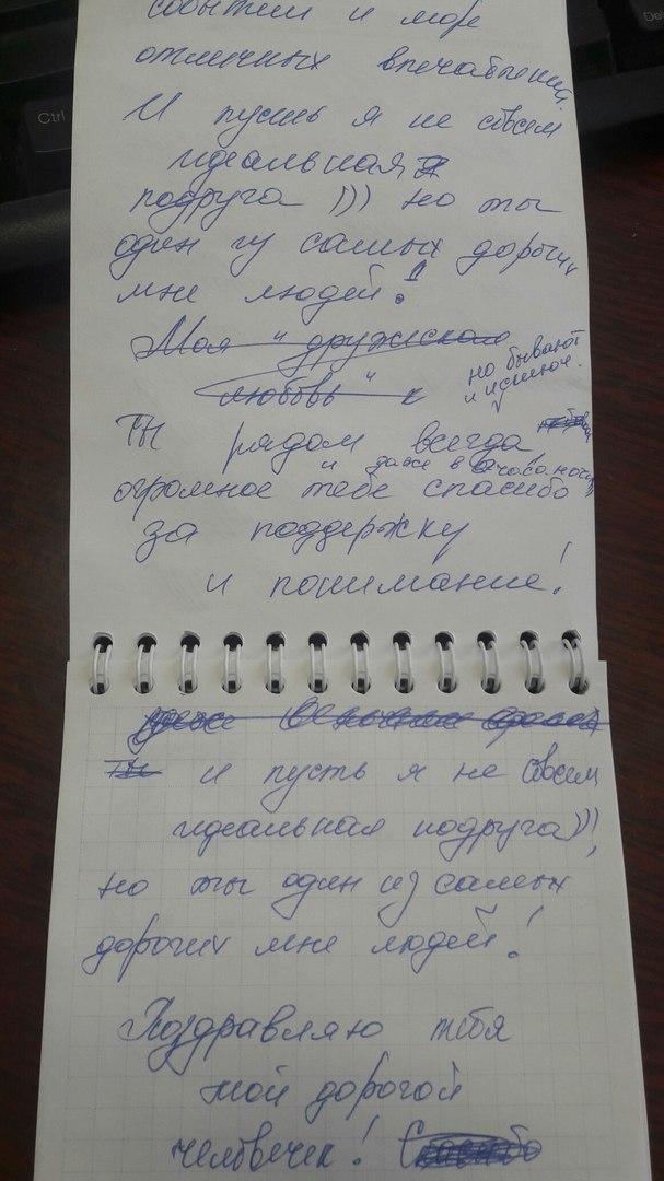 Письмо с поздравлением подруге с 128