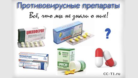 Фото - Лучшие средства от гриппа и простуды