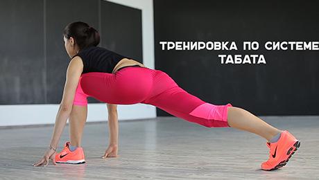 Фото и отзывы о Табата тренировка. Видео для начинающих