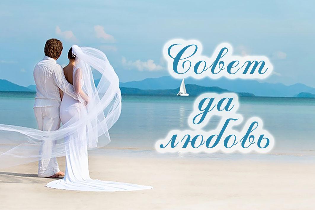 Поздравления на свадьбу для денис и мария