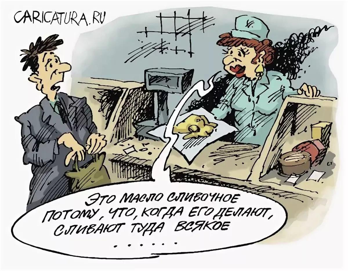 Картинка по теме: Какое сливочное масло лучше покупать в России?