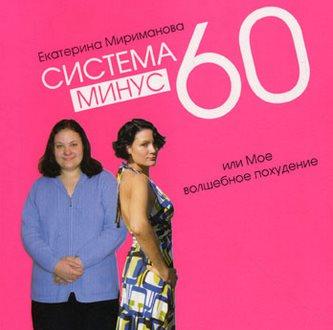 Фото - Диета: «Cистема минус 60» для похудения