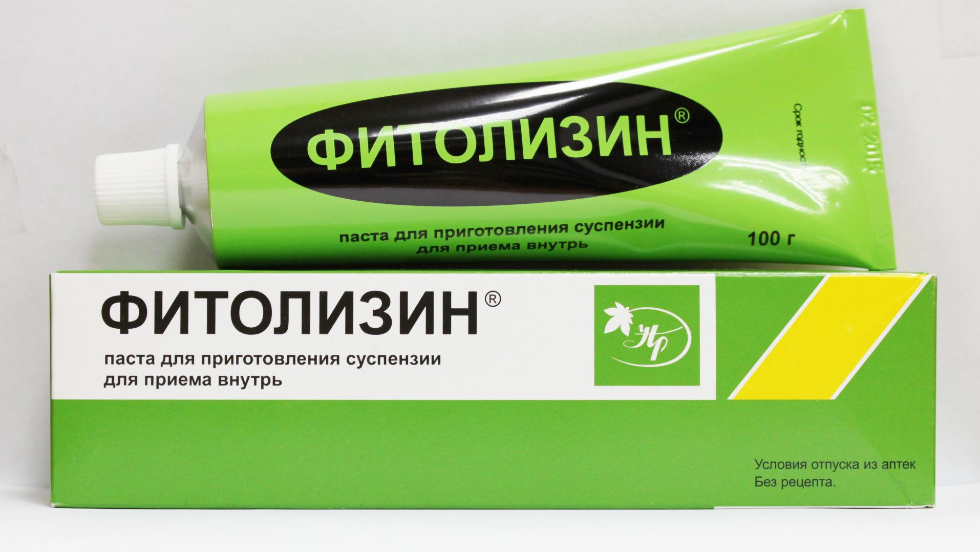 Препарат фитолизин инструкция по применению