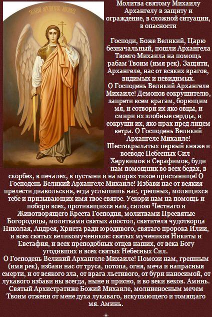 Богородица молитва на защиту