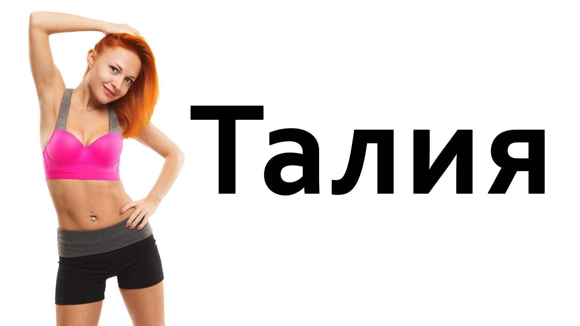 видео уроки похудения скачать торрент