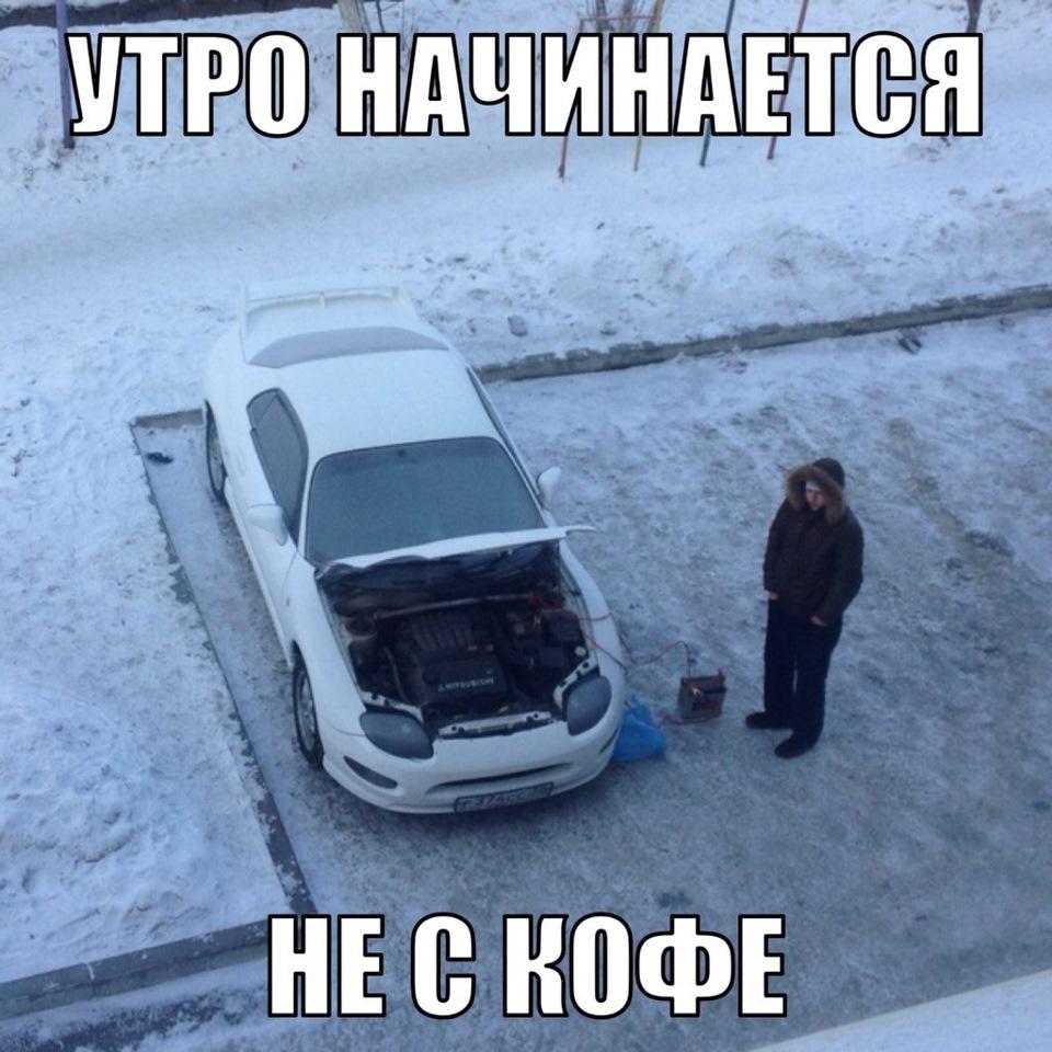 Картинка по теме: Что нельзя делать с автомобилем зимой