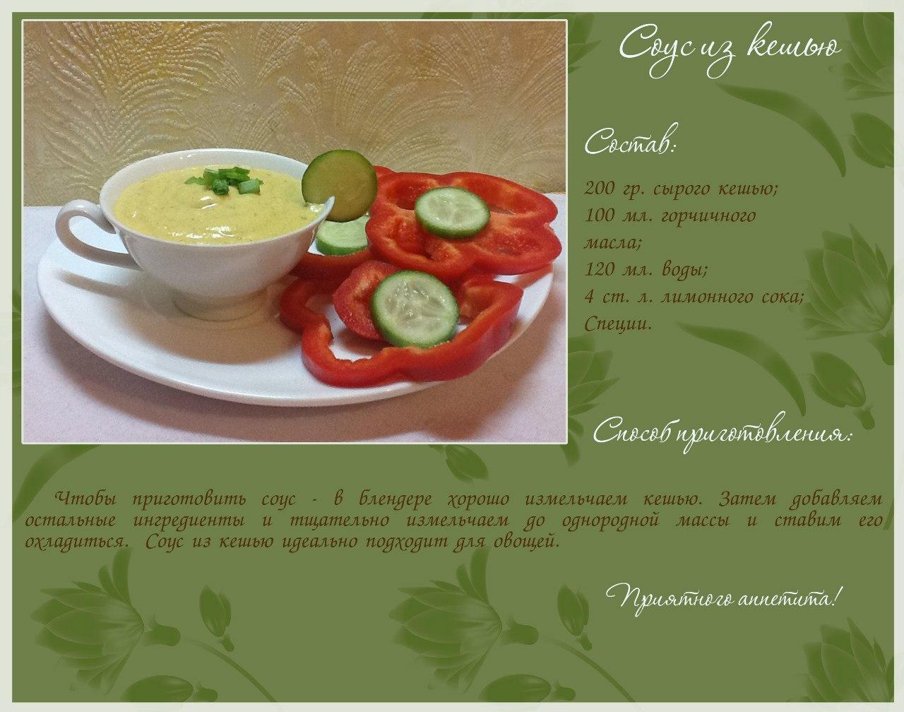 Картинка по теме: Подскажите рецепты сыроедения на каждый день!