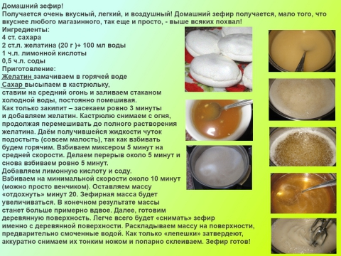 Настоящий зефир в домашних условиях рецепт