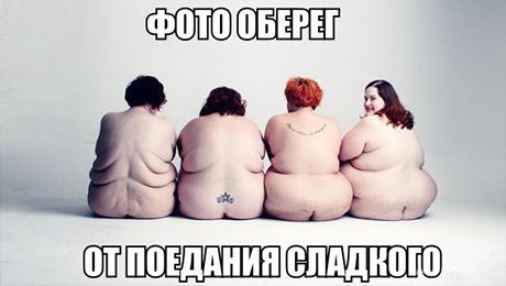 Фото и отзывы о Можно ли похудеть, едя сладкое?