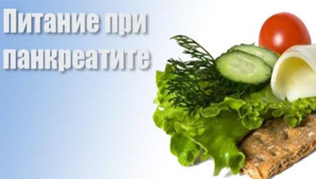 Диета при панкреатите рецепты