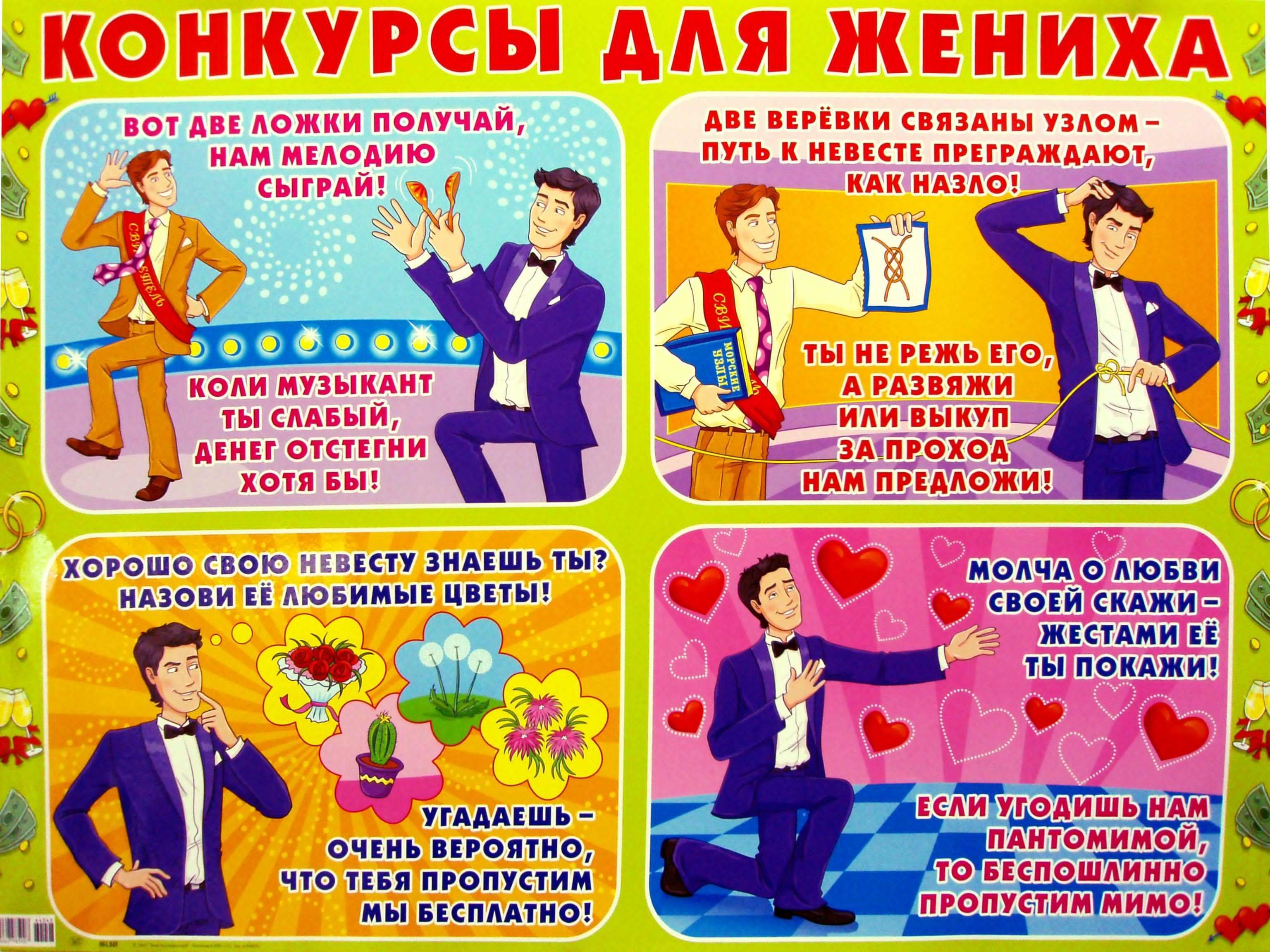 Денежные конкурсы на выкуп невесты