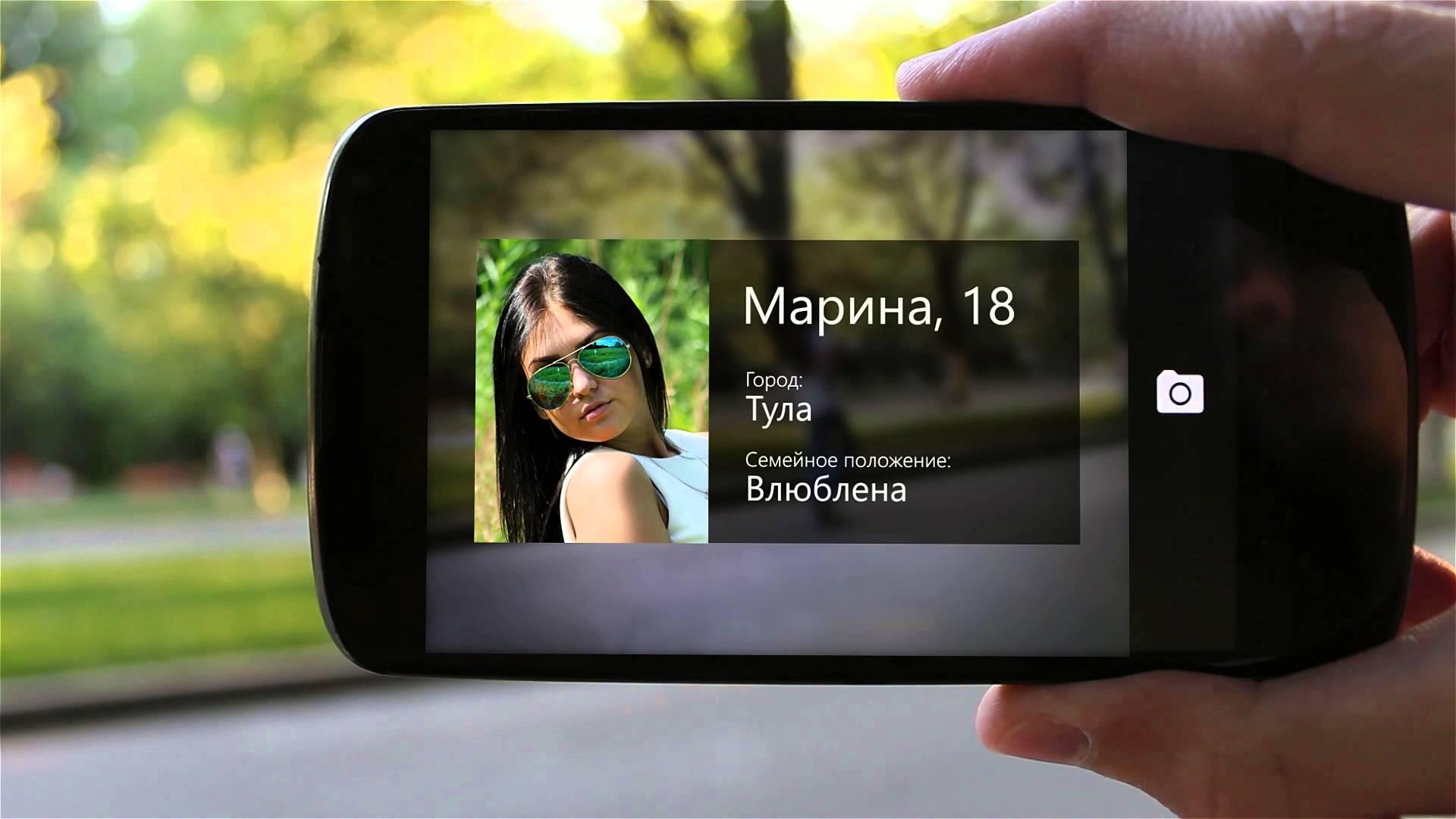 мобильных приложений через знакомства