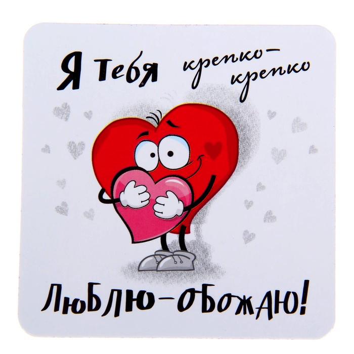 картинки как я тебя обожаю