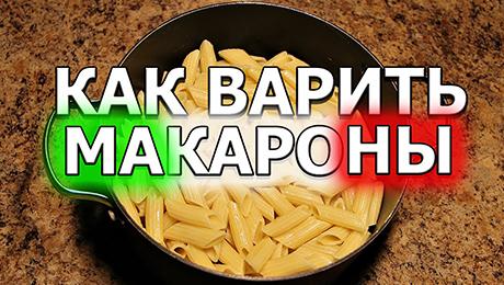 Фото и отзывы о Как правильно варить макароны, чтобы не слипались?