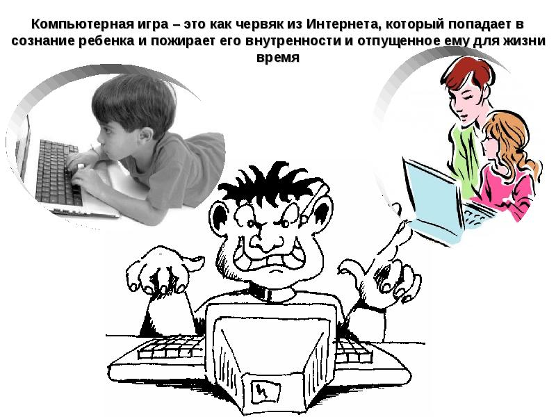 Картинка по теме: Компьютерные игры для детей: польза или вред?
