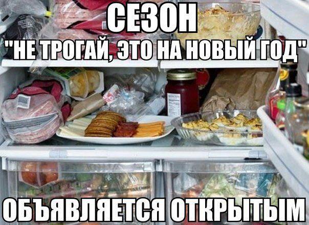 Картинка по теме: Не хочу готовить на Новый год 2018. Что делать?