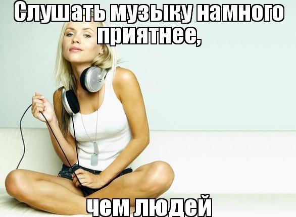 Фото на тему: Влияние музыки на мозг человека: как усилить свои возможности